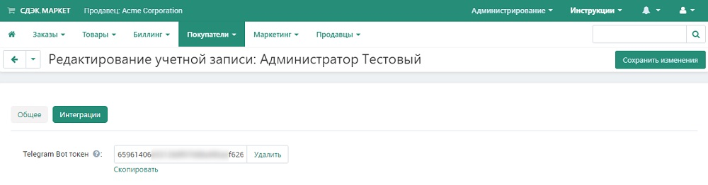 Telegram Bot токен